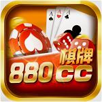 880cc棋牌官網版