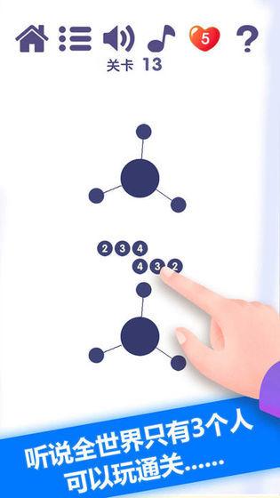 見縫插針游戲圖4