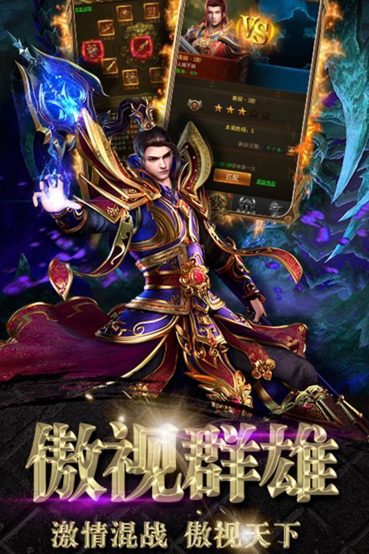 復古龍城傳奇官網版圖3