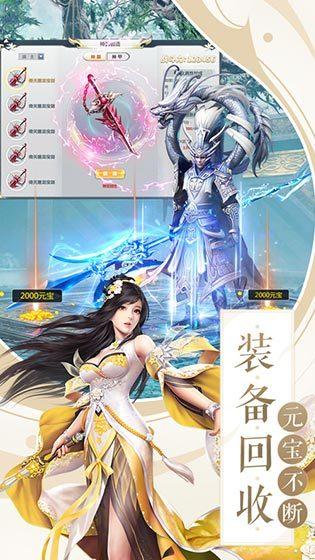妖神传公益服图3