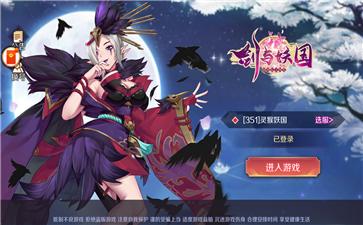 仙豆游戏剑与妖国红包版图1
