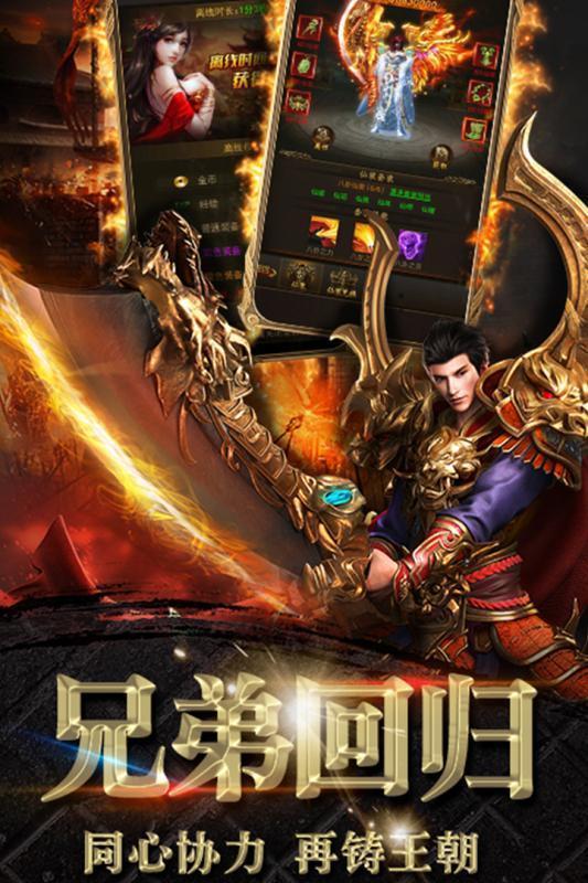 復古龍城傳奇官網版圖2