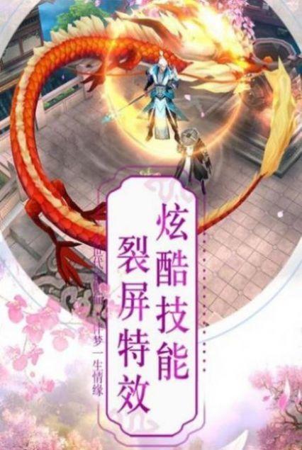 仙缘琉璃官网版图3