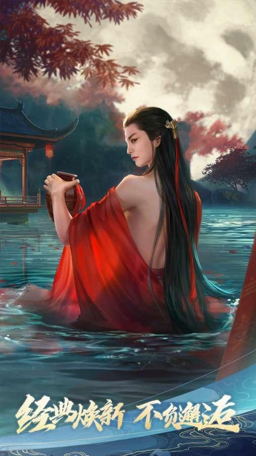 新笑傲江湖最新版图4