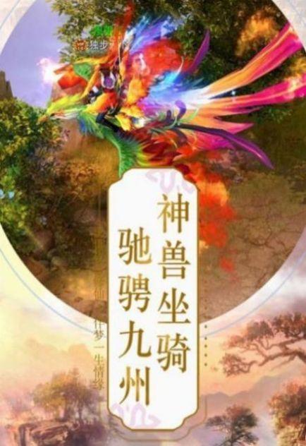仙缘琉璃官网版图1