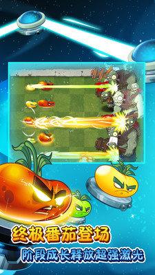 植物大战僵尸2高清版图1