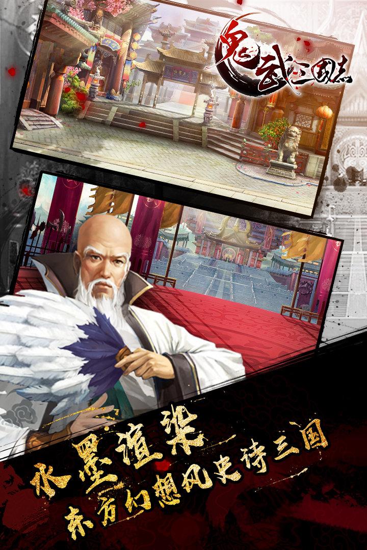 鬼武三国志破解版图3