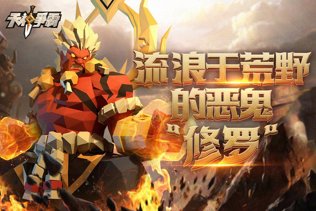 天神爭霸圖4