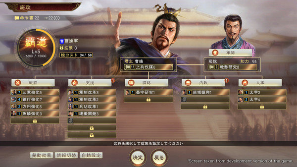三国志14中文版图4