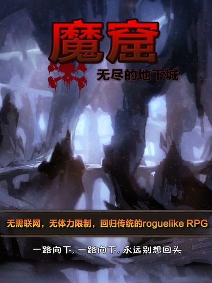 魔窟无尽的地下城最新破解版图5