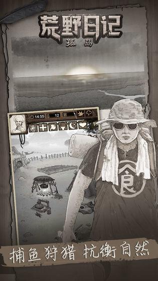荒野日记孤岛破解版图1