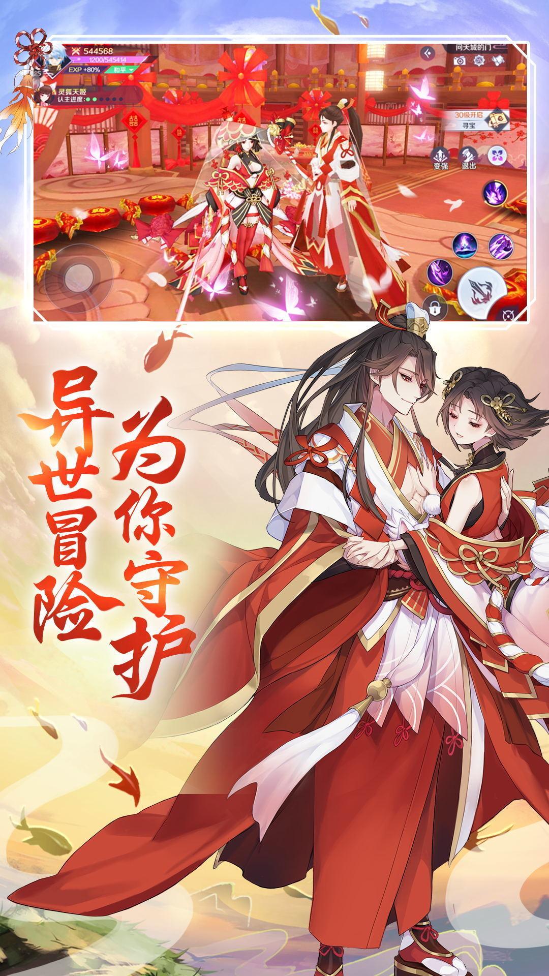 最强妖姬红包版图1