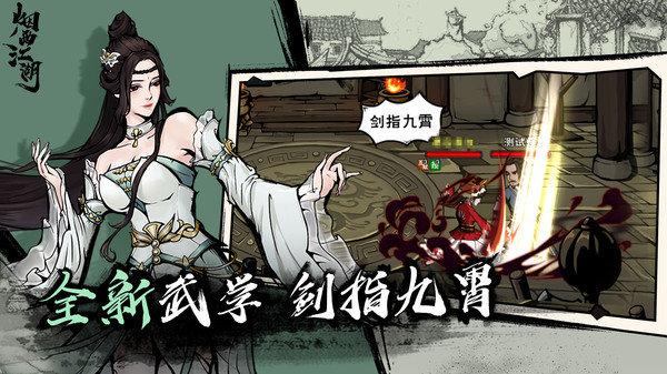 烟雨江湖破解版无限元宝版图1