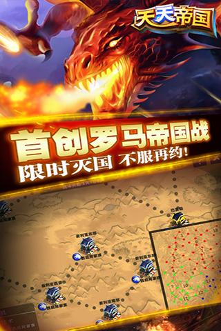 天天帝国九游版图3