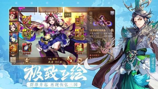 三國雄心官網版圖3