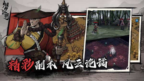 烟雨江湖破解版无限元宝版图2