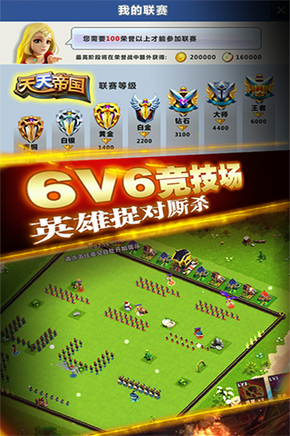 天天帝国九游版图4