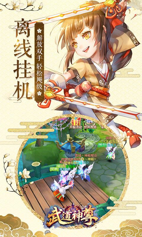 武道神尊手游图2