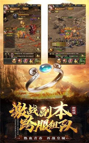 征战龙庭打金版图3