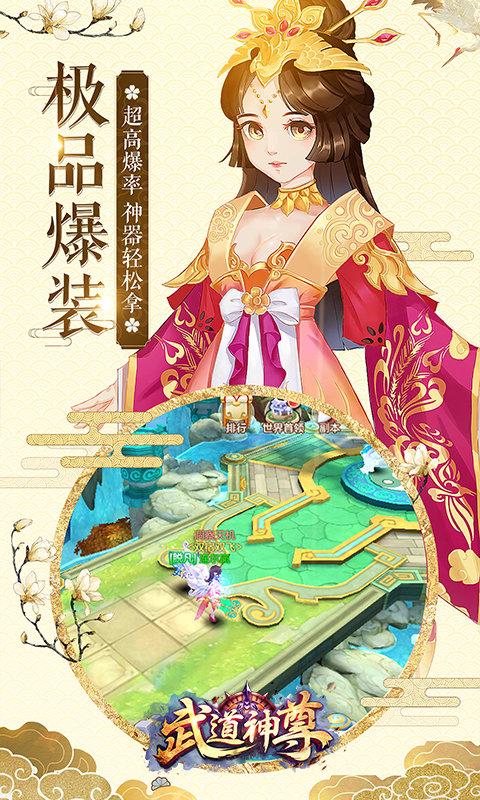 武道神尊手游图1