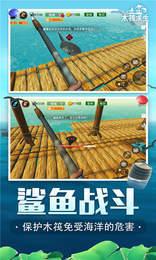 荒岛木筏求生破解版图1