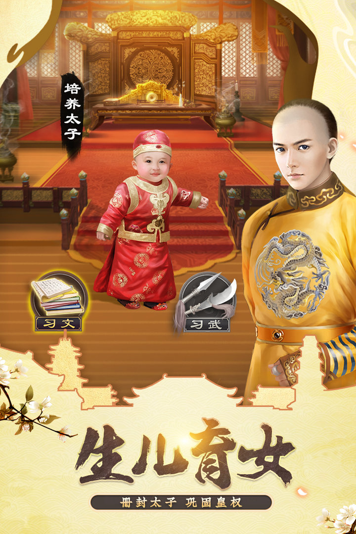 我在大清当皇帝图3