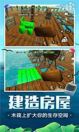 荒岛木筏求生破解版图4