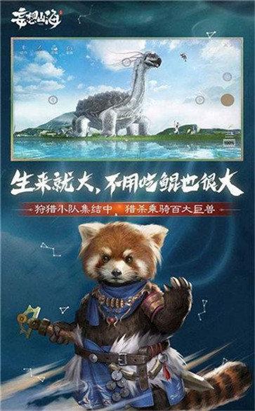 妄想山海手游官网版图3