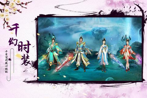 仙梦奇缘双修版图3