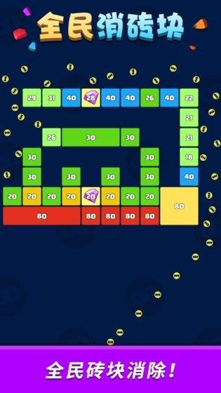 全民飞鱼消砖块红包版图4
