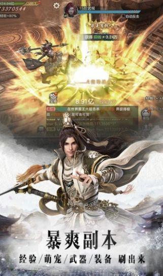 美人江湖双修版2020图1