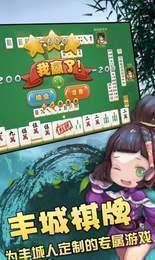 豐城呱呱棋牌最新版圖1