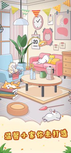 猫屋日记最新版图2