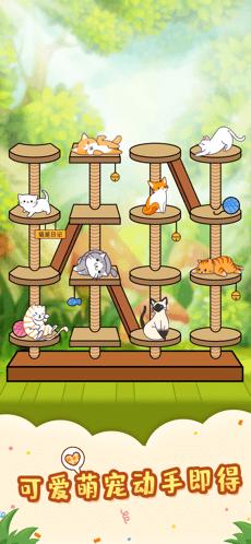 猫屋日记最新版图4