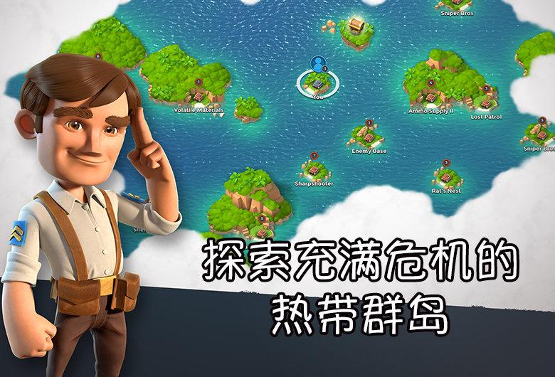 海岛奇兵999999钻石版图2