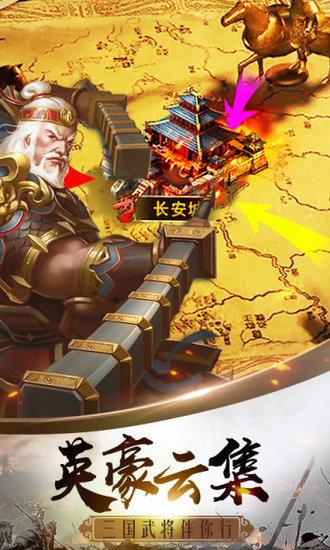 诸侯征战微信版图2