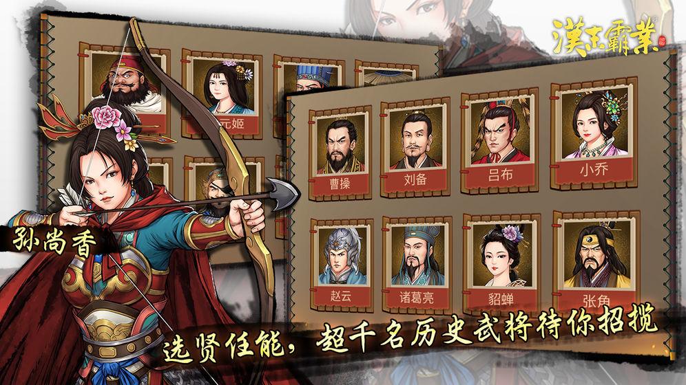 三国志汉末霸业中文手机版图4
