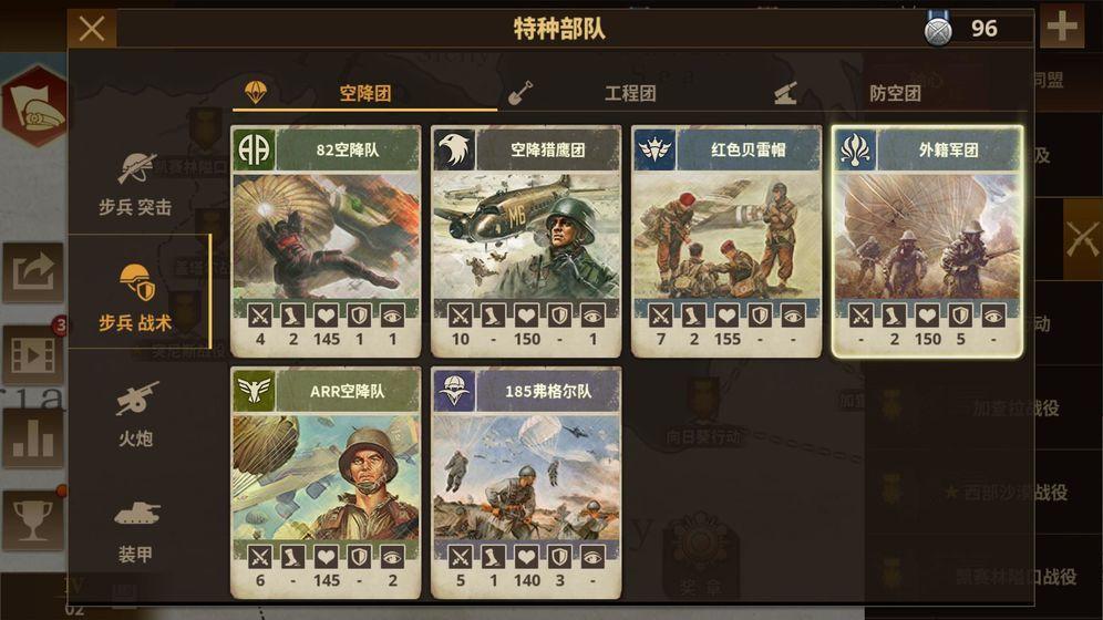 鋼鐵命令將軍的榮耀3內購破解版圖5