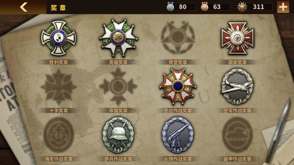 鋼鐵命令將軍的榮耀3內購破解版圖2