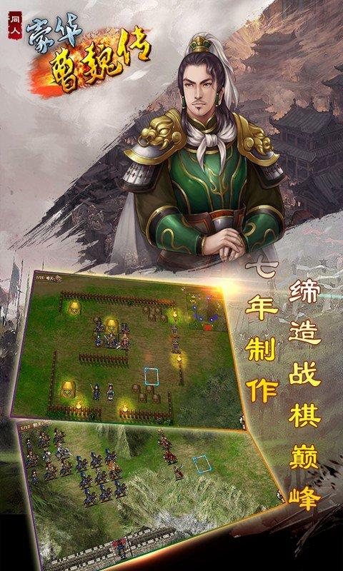 豪華曹魏傳破解版圖3