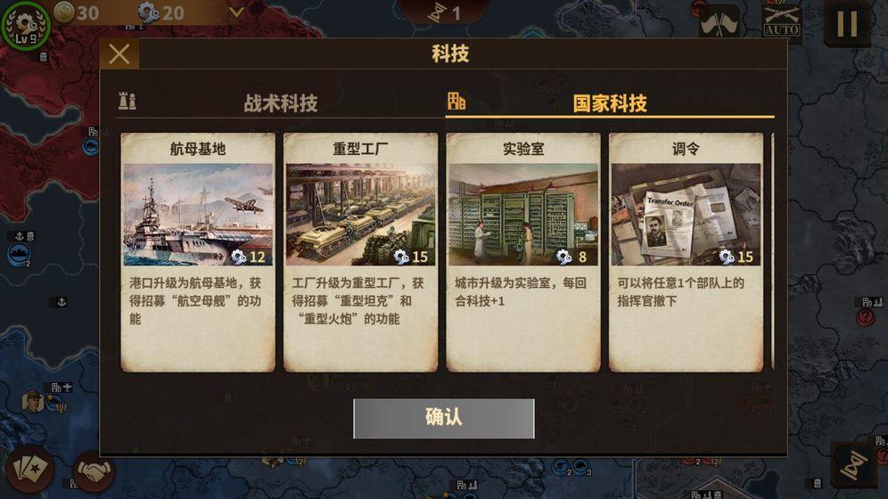 鋼鐵命令將軍的榮耀3內購破解版圖3