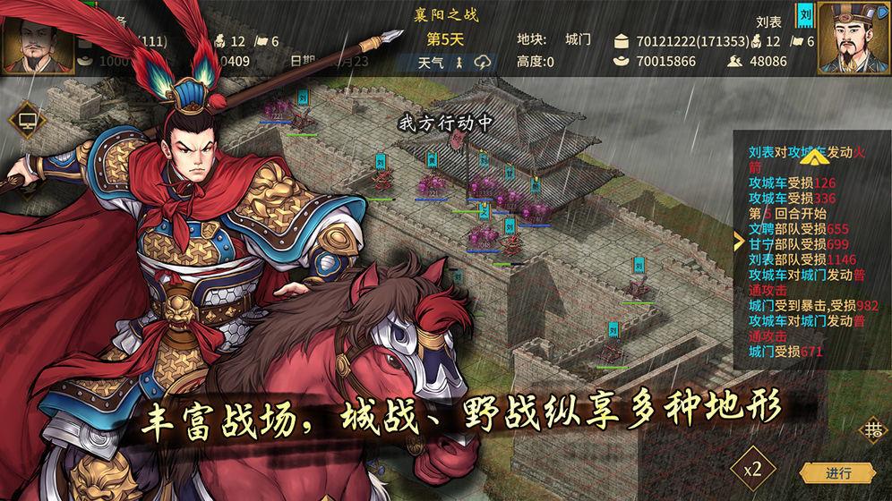 三国志汉末霸业中文手机版图5