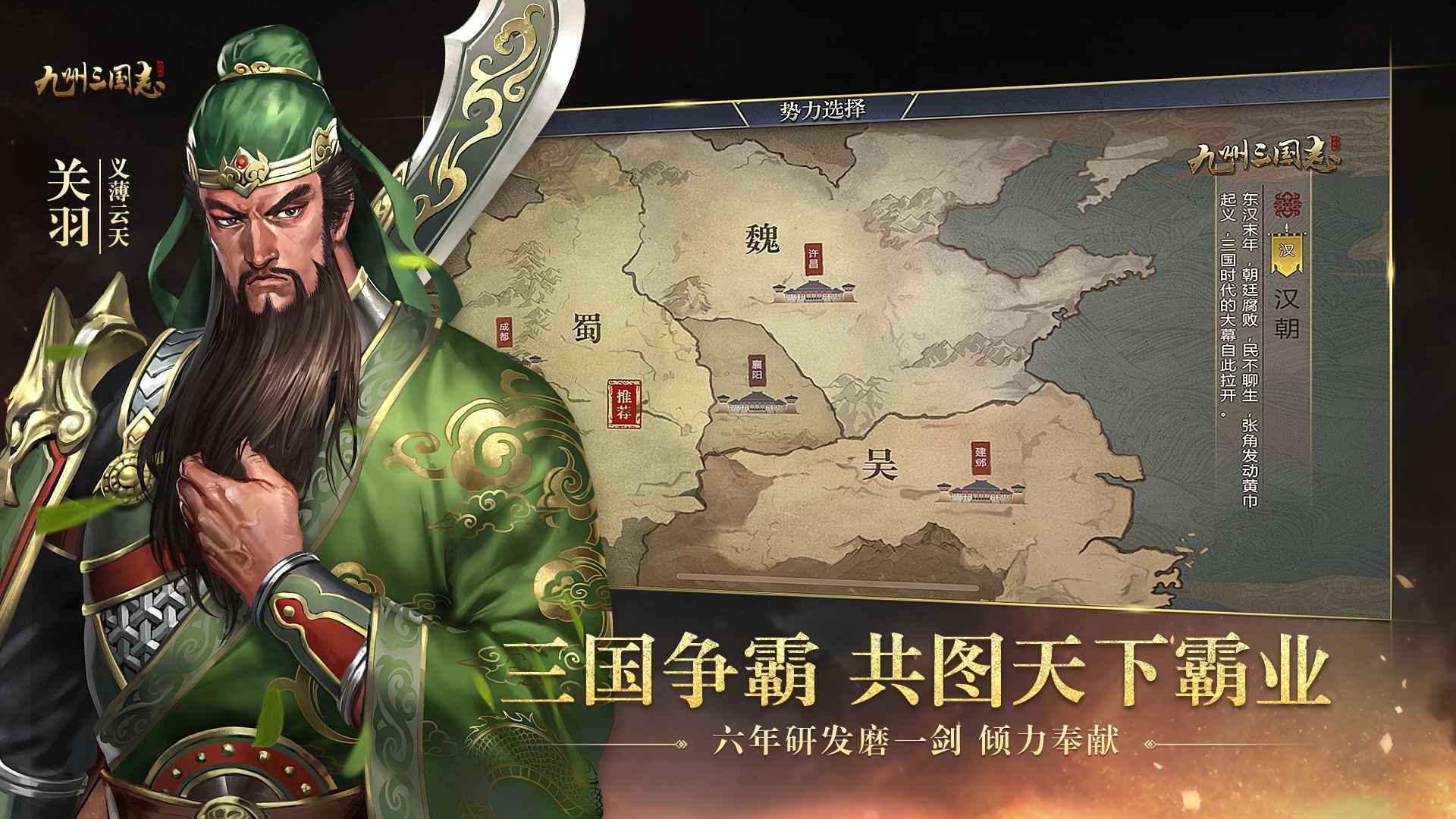 九州三国志图5