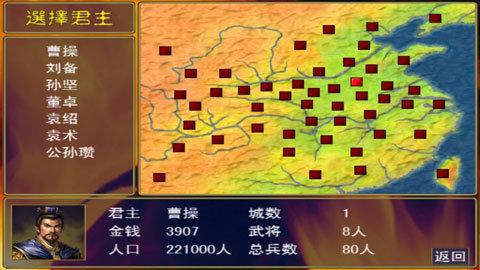 三国群英传1原始版手机版图3