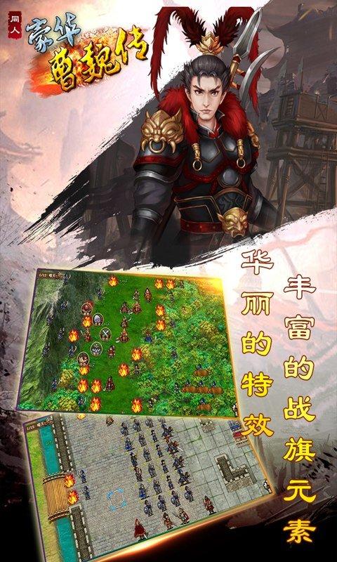 豪華曹魏傳破解版圖1