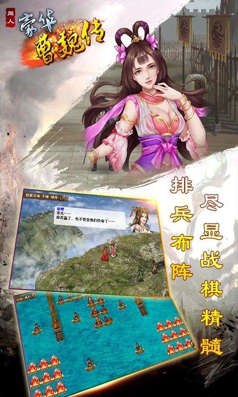 豪華曹魏傳破解版圖5