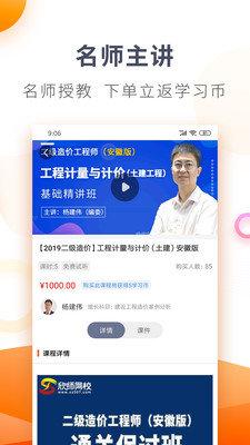 欣师网校app图3