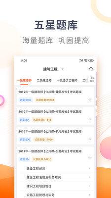 欣师网校app图2