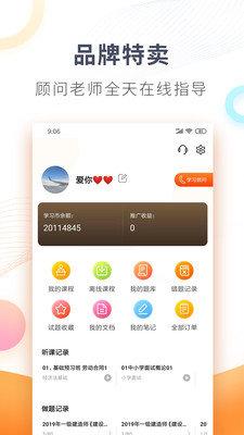欣师网校app图1