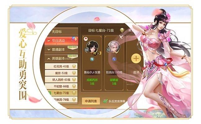 御龙修仙传2免费版完整版图3